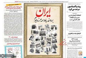گزیده روزنامه های 24 اسفند 1399