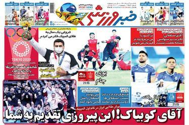 روزنامههای ورزشی 3 مرداد 1400