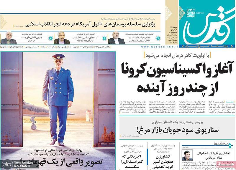 گزیده روزنامه های 19 بهمن 1399