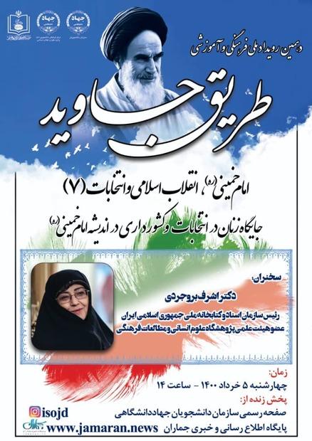 جایگاه زنان در انتخابات و کشورداری در اندیشه امام خمینی (قسمت اول)