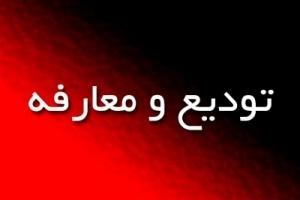 سرپرست فرمانداری زرندیه معارفه شد