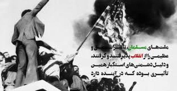 انقلاب اسلامی قدرت پوشالی استکبار جهانی را برملا ساخت