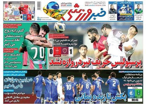 روزنامههای ورزشی 7 اردیبهشت 1400