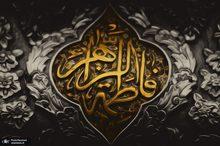 دادخواهی حضرت زهرا(س) از بنیان های حکومت