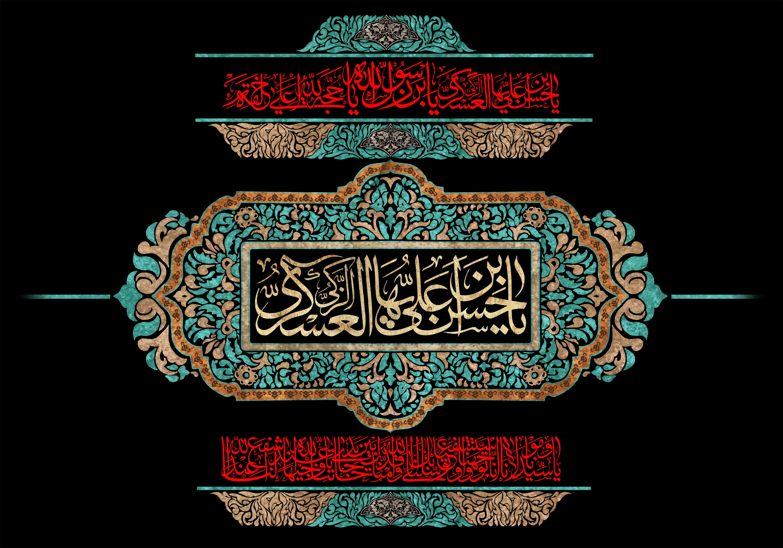 دانلود مداحی شهادت امام حسن عسکری علیه السلام/ عبدالرضا هلالی