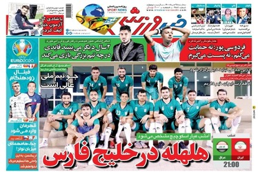 روزنامههای ورزشی 25 خرداد 1400