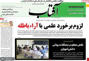 گزیده روزنامه های 9 تیر 1400