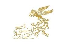 فیلم های سی و هفتمین جشنواره فیلم فجر در کردستان اکران می شود