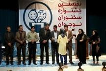 جشنواره سخنوران نوجوان در سردشت به کار خود پایان داد