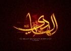 دانلود مداحی شهادت امام هادی علیه السلام/ سیدمجید بنی فاطمه