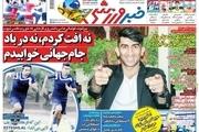 روزنامههای ورزشی 27 بهمن 1398