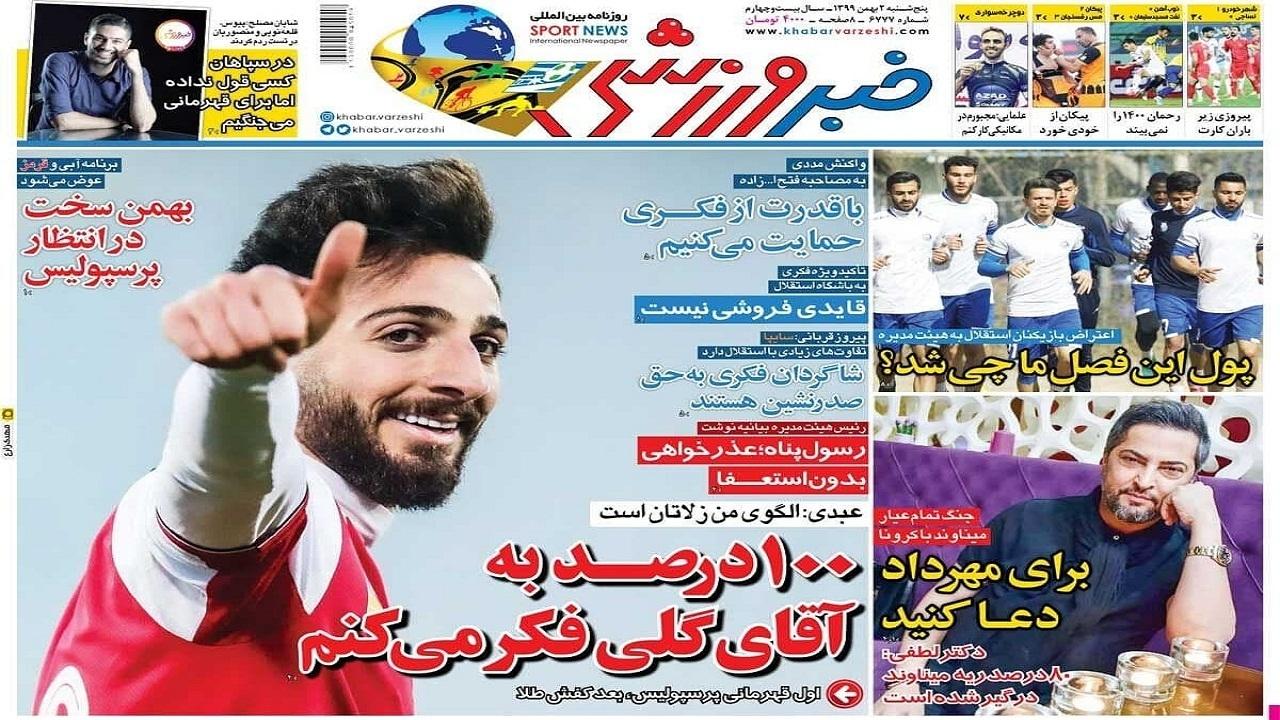 روزنامههای ورزشی 2 بهمن 1399