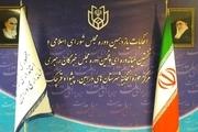 صلاحیت ۲۷ نفر از داوطلبان انتخابات در حوزه ورامین تائید نشد