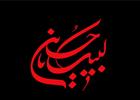 دهه اول محرم / حسن عطایی