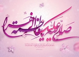 Imam Khomeini announced birthday Anniversary of Hadrat Fatimah Zahra (a) as Woman's Day