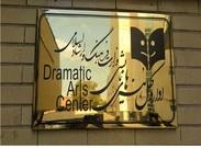 اعلام برنامه تعطیلی تئاتر در ایام محرم