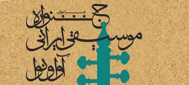 بوشهر میزبان جشنواره ملی آواها و نواهای آیینی ایثار شد