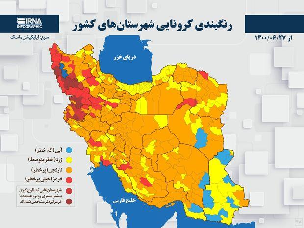 اسامی استان ها و شهرستان های در وضعیت قرمز و نارنجی / جمعه 26 شهریور 1400