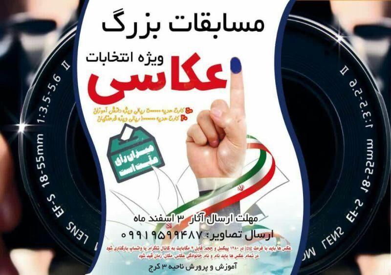 مسابقه عکاسی ویژه انتخابات در کرج  برگزار می شود