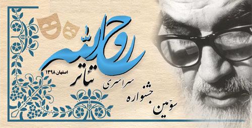 منتخبین سومین دوره نمایشنامه نویسیجشنواره روح الله