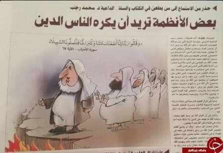 کاریکاتور روزنامه قطری علیه مفتی عربستان