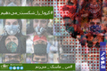 جدیدترین اخبار رسمی از کرونا در ایران/ آمار قربانیان کرونا در کشور از مرز 17 هزار نفر عبور کرد
