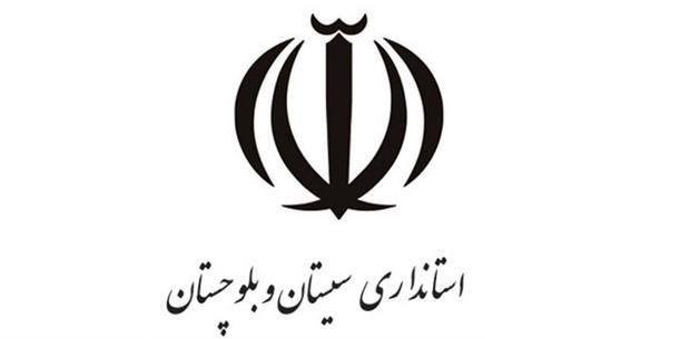 واکنش استاندار سیستان وبلوچستان به ادعایی در مورد تقسیمات استانی