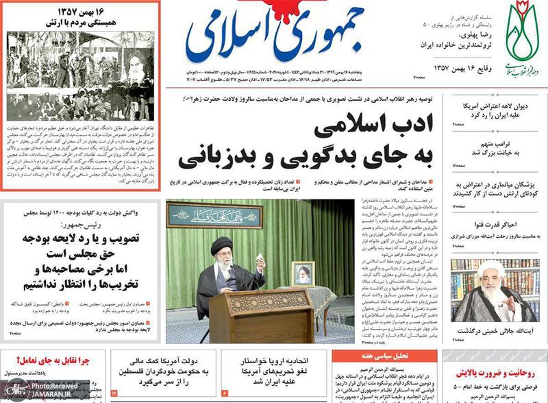 گزیده روزنامه های 16 بهمن 1399