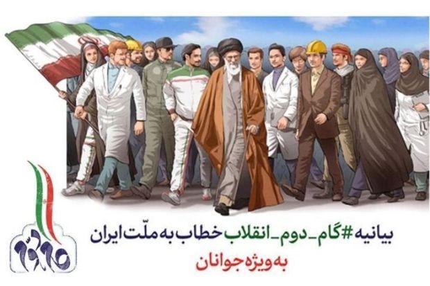 بیانیه گام دوم انقلاب باید به صورت یک منظومه جامع دیده شود