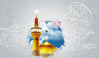 مولودی میلاد امام رضا / سیدمهدی میرداماد+ دانلود
