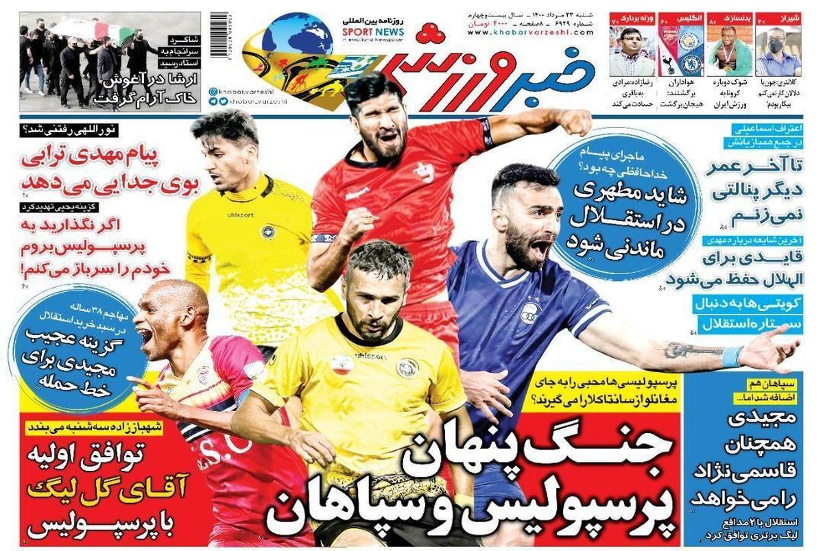 روزنامههای ورزشی 23 مرداد 1400