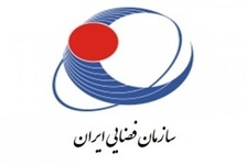 درخواست واگذاری اراضی لازم برای احداث ایستگاه زمینی به وزارت ارتباطات