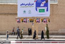 از فردا 27 خرداد 1400 تبلیغات انتخاباتی ممنوع است