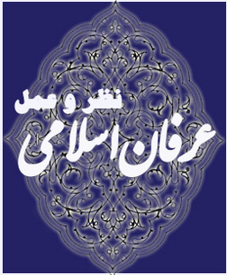 همایش بین المللی عرفان اسلامی، نظر و عمل