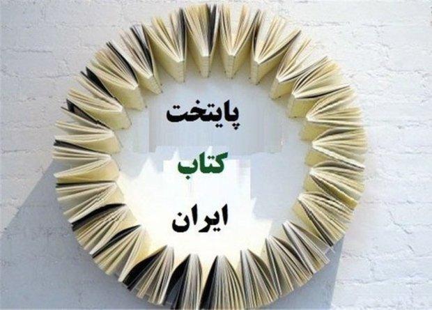 ابرکوه جزو 20 شهر نهایی انتخاب پایتخت کتاب ایران شد