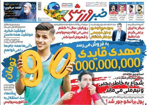 روزنامههای ورزشی 21 مهر 1399