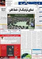 گزیده روزنامه های 31 مرداد 1400