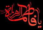 دانلود مداحی شهادت حضرت زهرا سلام الله علیها/ امیر کرمانشاهی