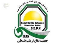 بیانیه جمعیت دفاع از ملت فلسطین به مناسبت یومالله 22بهمن
