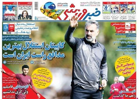 روزنامههای ورزشی 29 آبان 1399