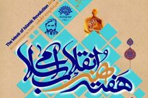 150 برنامه در هفته هنر انقلاب در آذربایجان شرقی اجرا می شود