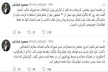 گزارش محمود صادقی از جلسه غیرعلنی امروز مجلس در مورد فضای مجازی