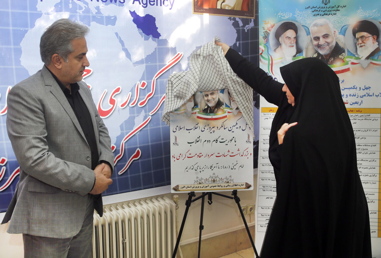 رونمایی ۶۰۰ برنامه شاخص آموزش و پرورش در ایرنا البرز