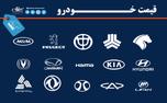 جدیدترین قیمت انواع خودوری داخلی در بازار+ جدول/ 11 خرداد 99