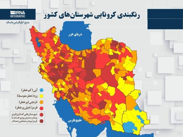 اسامی استان ها و شهرستان های در وضعیت قرمز و نارنجی / سه شنبه 7 اردیبهشت 1400