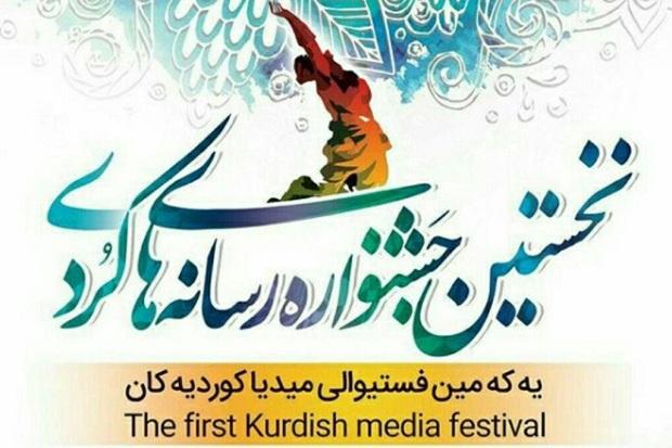 هفت روز برای رفع نقص آثار جشنواره رسانه های کُردی تعیین شد