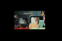 تحریف بیانات مهم امام خمینی در مورد روحانیون