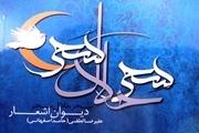 «سِحر حلال سَحر» دیوان اشعار حامد اصفهانی