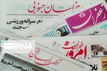 سرخط مطبوعات ۲۵ مهر خراسان جنوبی