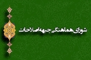 اعتراض شورای هماهنگی جبهه اصلاحات به رد صلاحیت اصلاحطلبان